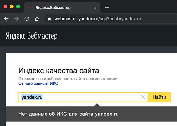 Яндекс ИКС - как проверить, где посмотреть и от чего он зависит